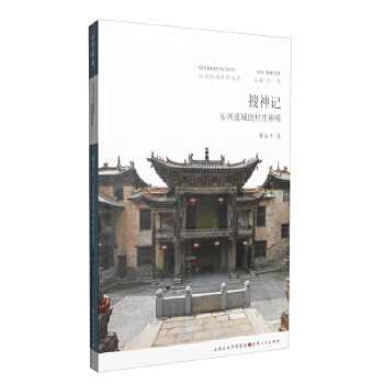 搜神记:沁河流域的村庄神明 郭永平;行龙 9787203096139