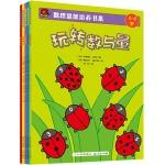 数理思维培养书系(共五册)