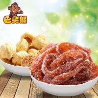 【巴灵猴_零食组合】无花果90g+山楂条90g  零食坚果果干组合