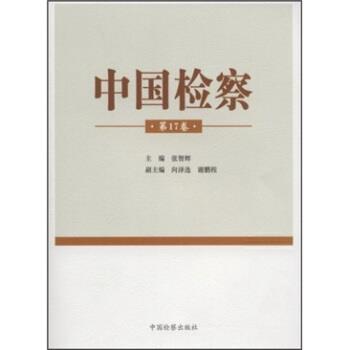 中国检察(第17卷)