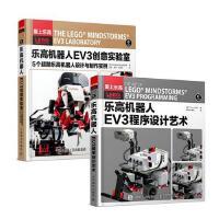 乐高机器人EV3程序设计艺术+乐高机器人EV3创意实验室套装2本机器人机械结构搭建技术书乐高机器人制作教程书服务机器人