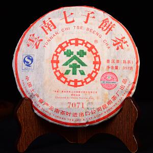 【42片整件一起拍】2007年7071中茶熟饼 357克/ 片