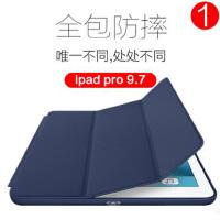 iPad Pro保护套超薄苹果Pro全包休眠皮套9.7寸平板电脑防摔保护壳支架皮套智能休眠