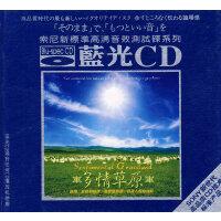 索尼新标准 高清韵测试碟系列:蓝光-多情草原(CD)