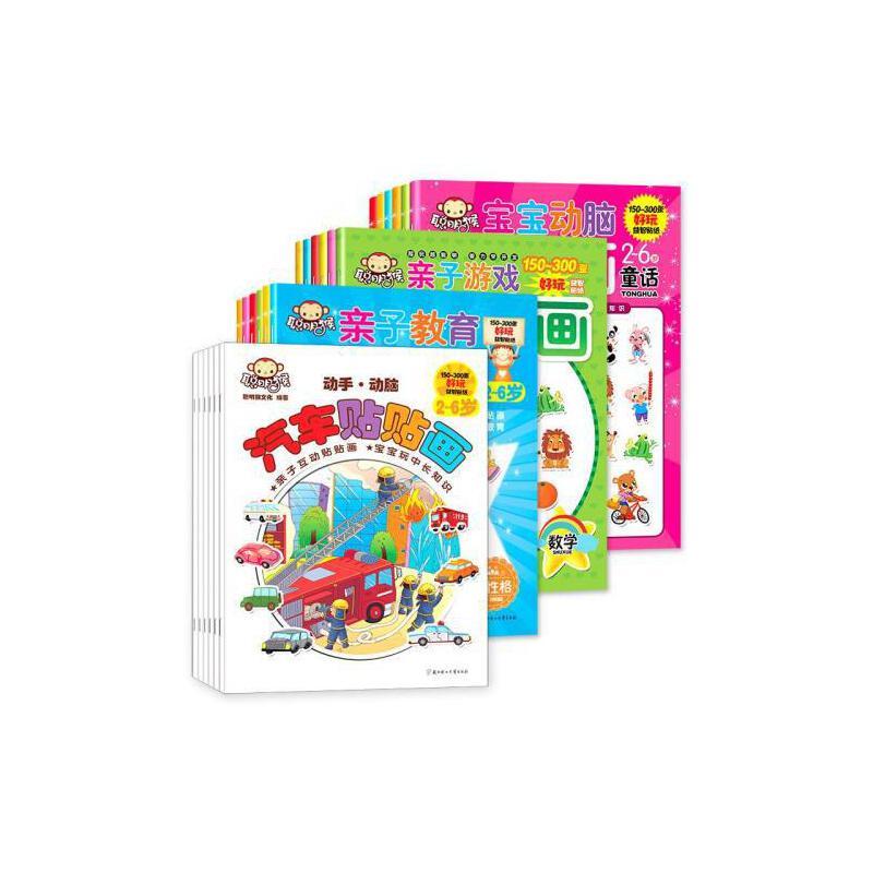 动手动脑汽车 宝宝动脑全4套 2-3-4-5-6岁儿童益智贴画书创意粘贴画