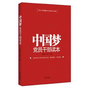 中国梦党员干部读本