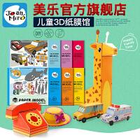 美乐 儿童手工书/立体折纸/剪纸书 男孩女孩创意DIY手工益智玩具