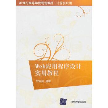 Web应用程序设计实用教程(21世纪高等学校规划教材·计算机应用)