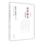 内圣外王:儒家的境界(中国文化二十四品系列图书)