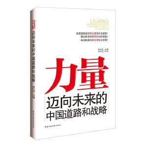 力量:迈向未来的中国道路和战略(抛开理论灌输的说教,撇开居高临下的傲气,用白话讲述中国道路,用故事阐发未来战略)