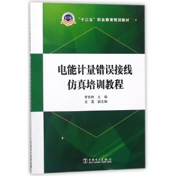"""""""十三五""""职业教育规划教材 电能计量错误接线仿真培训教程"""