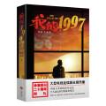 我的1997(香港回归20周年献礼!《人民的名义》之后又一现实主义题材巨著!根据本书改编的同名大型电视剧全国热播,印小天、瑛子、巫刚、陈瑾、于笑同台飙戏!)