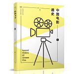 中国电影通史(一)(二)