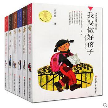 《黄蓓佳倾情我要系列今天我是升旗手/小说做初中教辅学教材图片