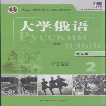 大学俄语练习册-2-新版