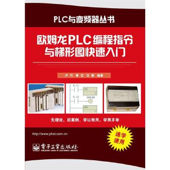 《欧姆龙plc编程指令与梯形图快速入门》(卢巧.)