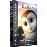 猫头鹰王国系列第三辑(全三册)