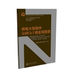 核能与核技术出版工程:核电大型锻件SA508Gr.3钢金相图谱