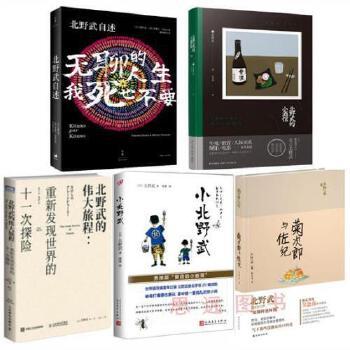 正版全套5册北野武自述+北野武的小酒馆正版+北野武的伟大旅程+菊