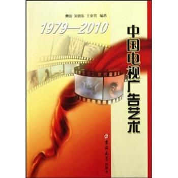1979-2010中国电视广告艺术