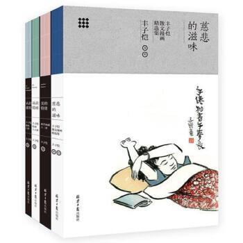正版全四册丰子恺艺术四书(慈悲的滋味+认识绘画+美的情绪+认识