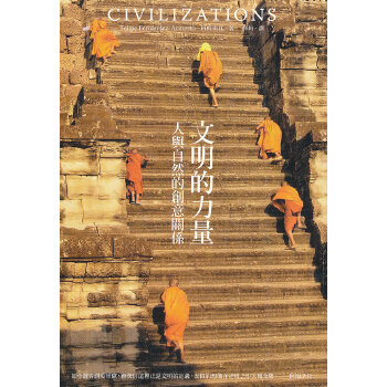 文明的力量:人与自然的创意关系