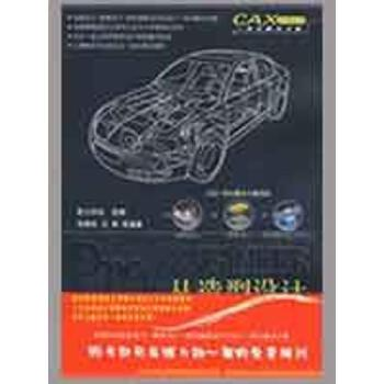 pro/engineer 从造型设计到分模技巧实战(cax一体化解决方案系列丛书