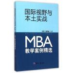 国际视野与本土实战-MBA教学案例精选