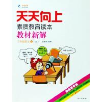 2014秋 天天向上教材新解 三年级语文上册 CC长春专用
