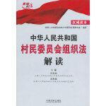 中华人民共和国村民委员会组织法解读