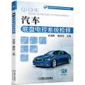汽车底盘电控系统检修
