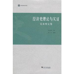 经济史理论与实证:吴承明文集