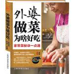 中国好味道:外婆做菜为啥好吃:家常菜秘诀一点通