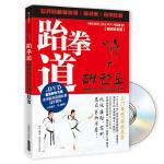跆拳道快速入门与实战技术(附DVD光盘1张)