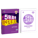 2018B版专项测试 高考英语 5年高考3年模拟(全国卷Ⅰ及上海适用)五年高考三年模拟 曲一线科学备考