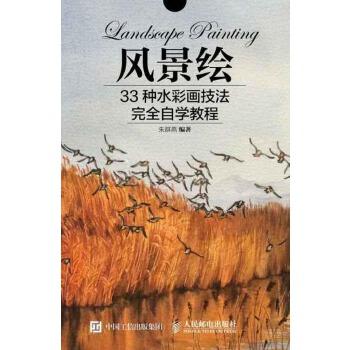 风景绘:33种水彩画技法完全自学教程(电子书)