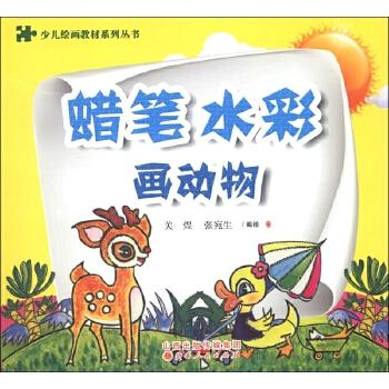 蜡笔水彩画动物/少儿绘画教材系列丛书