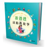 准爸爸读胎教故事(汉竹)(像爸爸那样幽默、睿智、进取不已!)