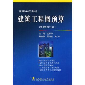 建筑工程概预算(第3版修订本)(附光盘)
