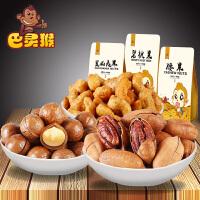 【巴灵猴】  坚果零食 干果零食组合(碧根果+夏威夷果+腰果)(464g)