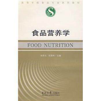 食品营养学 邓泽元,乐国伟 主编 【正版书籍】