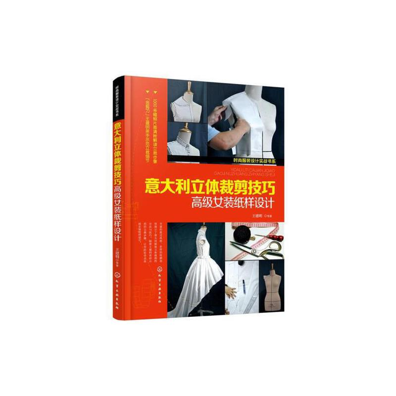 制作入门服装设计自学书籍基础大全时装设计教程裁缝书缝纫衣服制板
