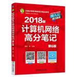 2018版计算机网络高分笔记 第6版