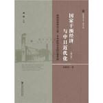 国家干预经济与中日近代化(修订本)