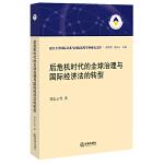 后危机时代的全球治理与国际经济法的转型