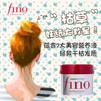 资生堂 COSME Fino7种美容液高效渗透发膜230g