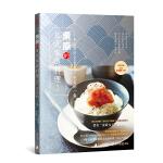 全能煮妇栗原的日式家庭料理. 2:完美的一餐