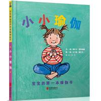 小小瑜伽  宝宝的第一本瑜伽书