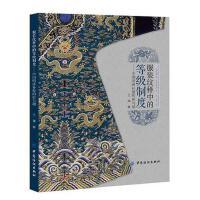 服装纹样中的等级制度中国明清补服的形与制艺术设计服装设计中国文化服饰文化