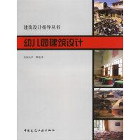 幼儿园建筑设计/建筑设计指导丛书